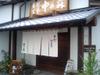 Nakanomori0987