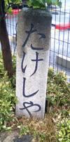 Takeshi0853