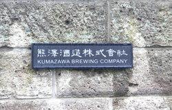 Kumazawa0231