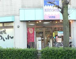 Kanoya0285