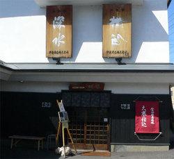 Kamisuwa0211