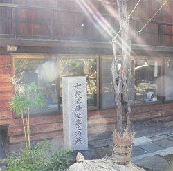 Kamisuwa0220