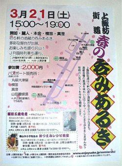 Kamisuwa0536