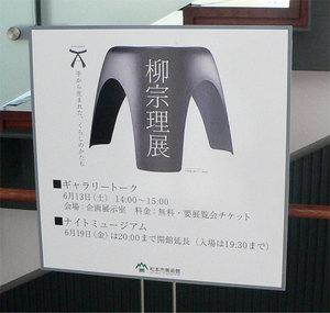 Yanagi0634