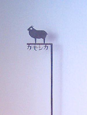 Kamoshika1376