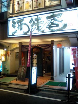 Shuto1434