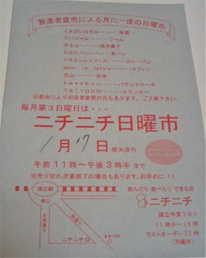 Nichi1539