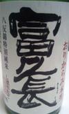 Fuku382_1