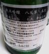 Fukucho242