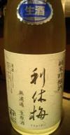 Sake427