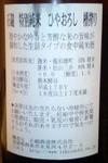 Sake434