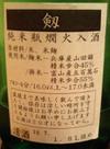 Sake437