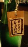 Shirataki63